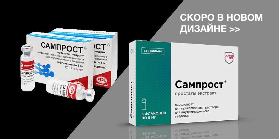 Samprost®