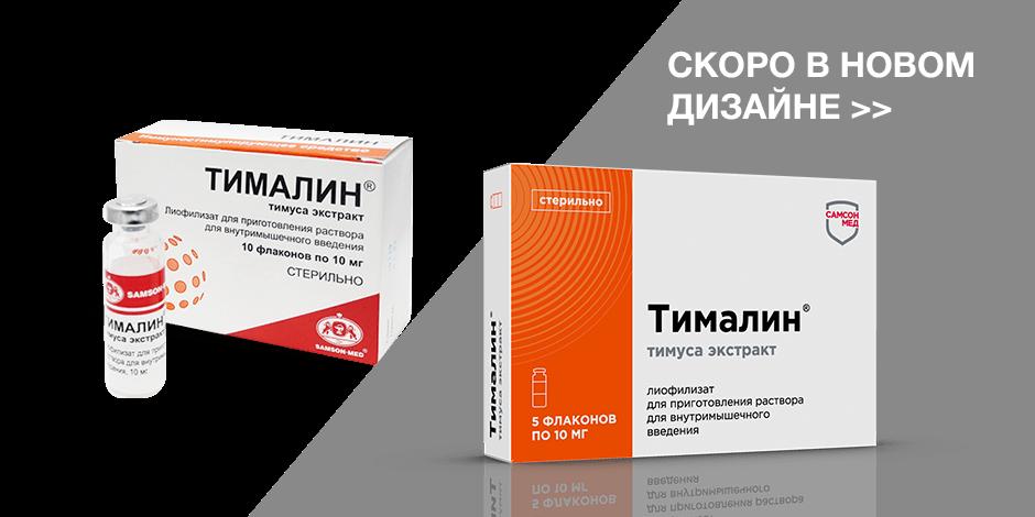Тималин®