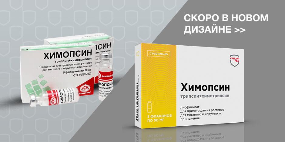 Chymopsin