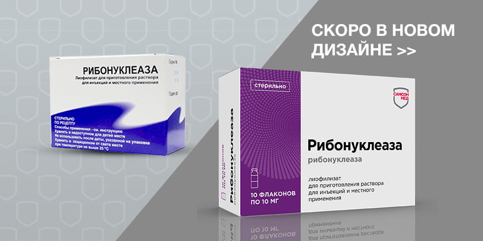 Ribonuclease