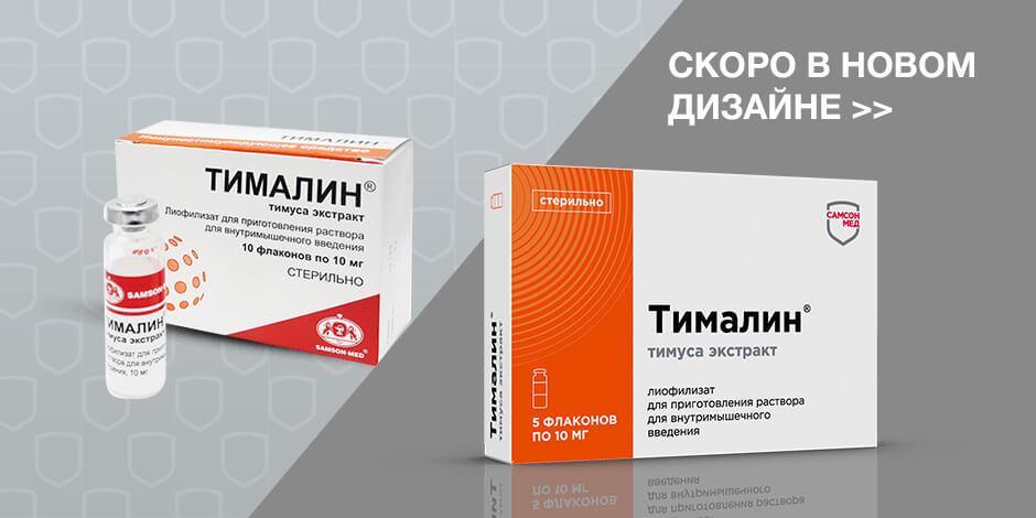 Thymaline ®