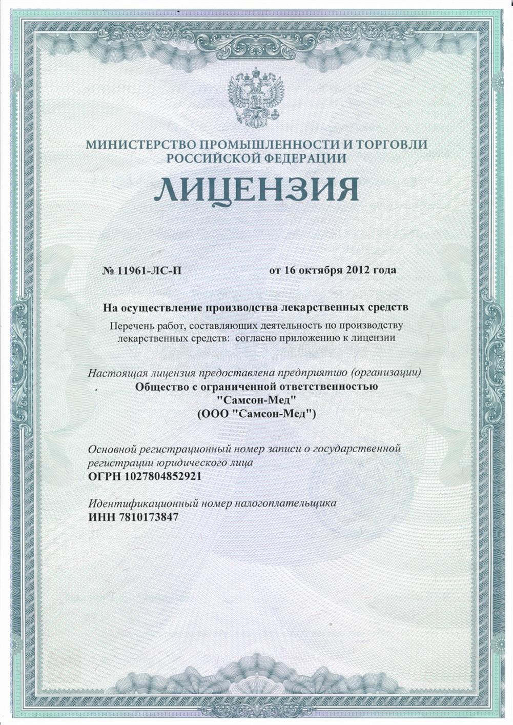 """Лицензия на производство фармпрепаратов ООО """"Самсон-Мед"""""""