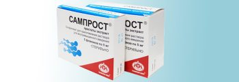 1998. Launch of Samprost®