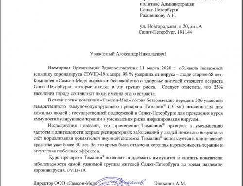 Компания Самсон-Мед предложила помощь Комитету по социальной политике Санкт-Петербурга