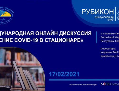 17 февраля Самсон-Мед принял участие в международной онлайн-дискуссии «Лечение COVID-19 в стационаре»