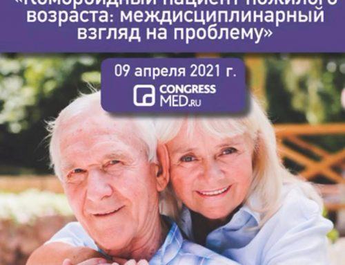 Современные подходы к лечению заболеваний у пожилых людей рассмотрены в онлайн-конференции