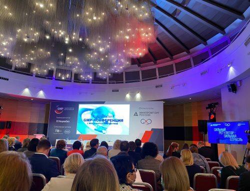 САМСОН-МЕД на VI Всероссийской GMP-конференции